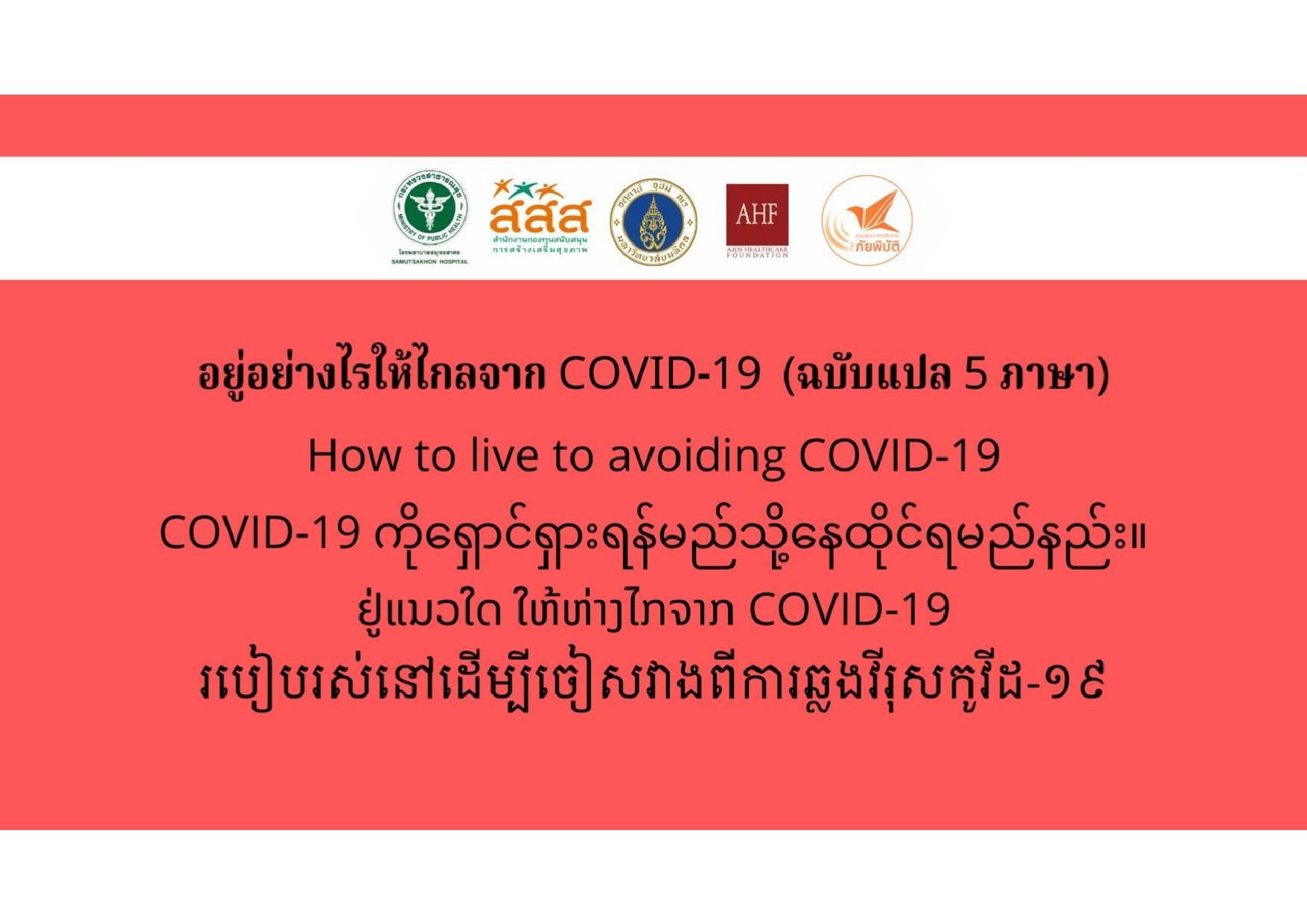 สื่อประชาสัมพันธ์ 5 ภาษา ให้ความรู้เกี่ยวกับ COVID-19 สำหรับแรงงานต่างด้าว
