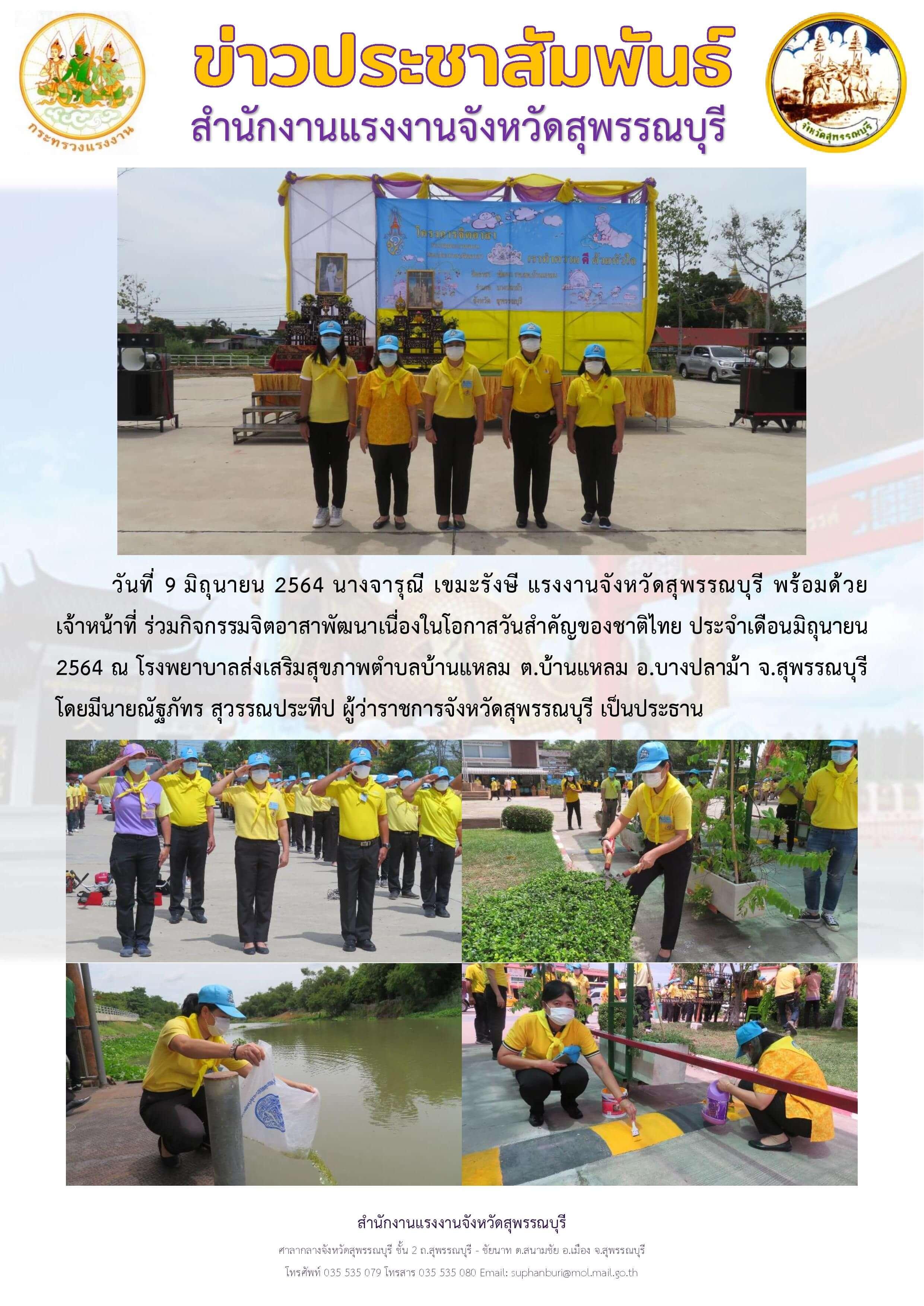 แรงงานจังหวัดสุพรรณบุรี พร้อมด้วยเจ้าหน้าที่ ร่วมกิจกรรมจิตอาสาพัฒนาเนื่องในโอกาสวันสำคัญของชาติไทย
