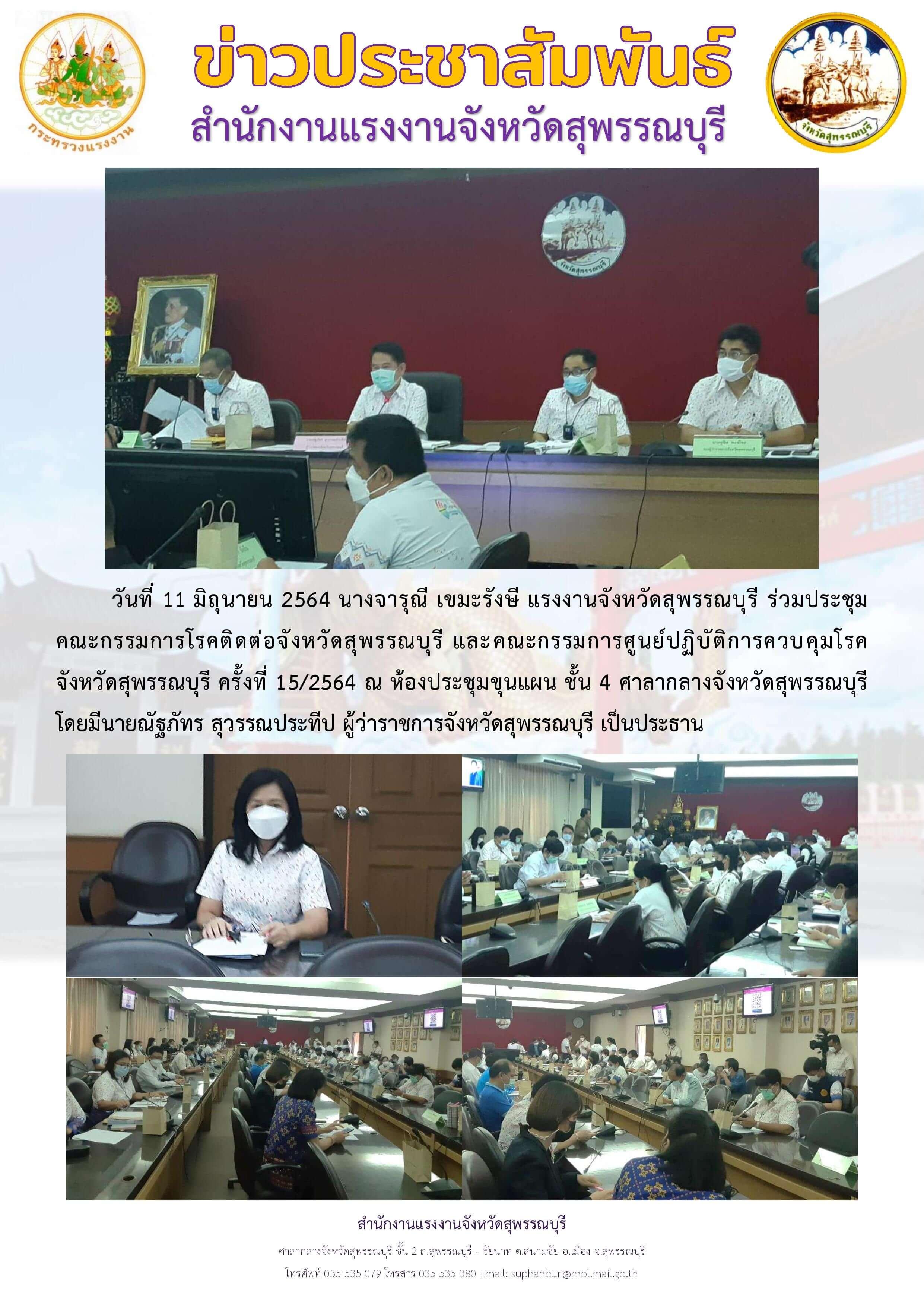 แรงงานจังหวัดสุพรรณบุรี ร่วมประชุมคณะกรรมการโรคติดต่อจังหวัดสุพรรณบุรี และคณะกรรมการศูนย์ปฏิบัติการควบคุมโรคจังหวัดสุพรรณบุรี ครั้งที่ 15/2564