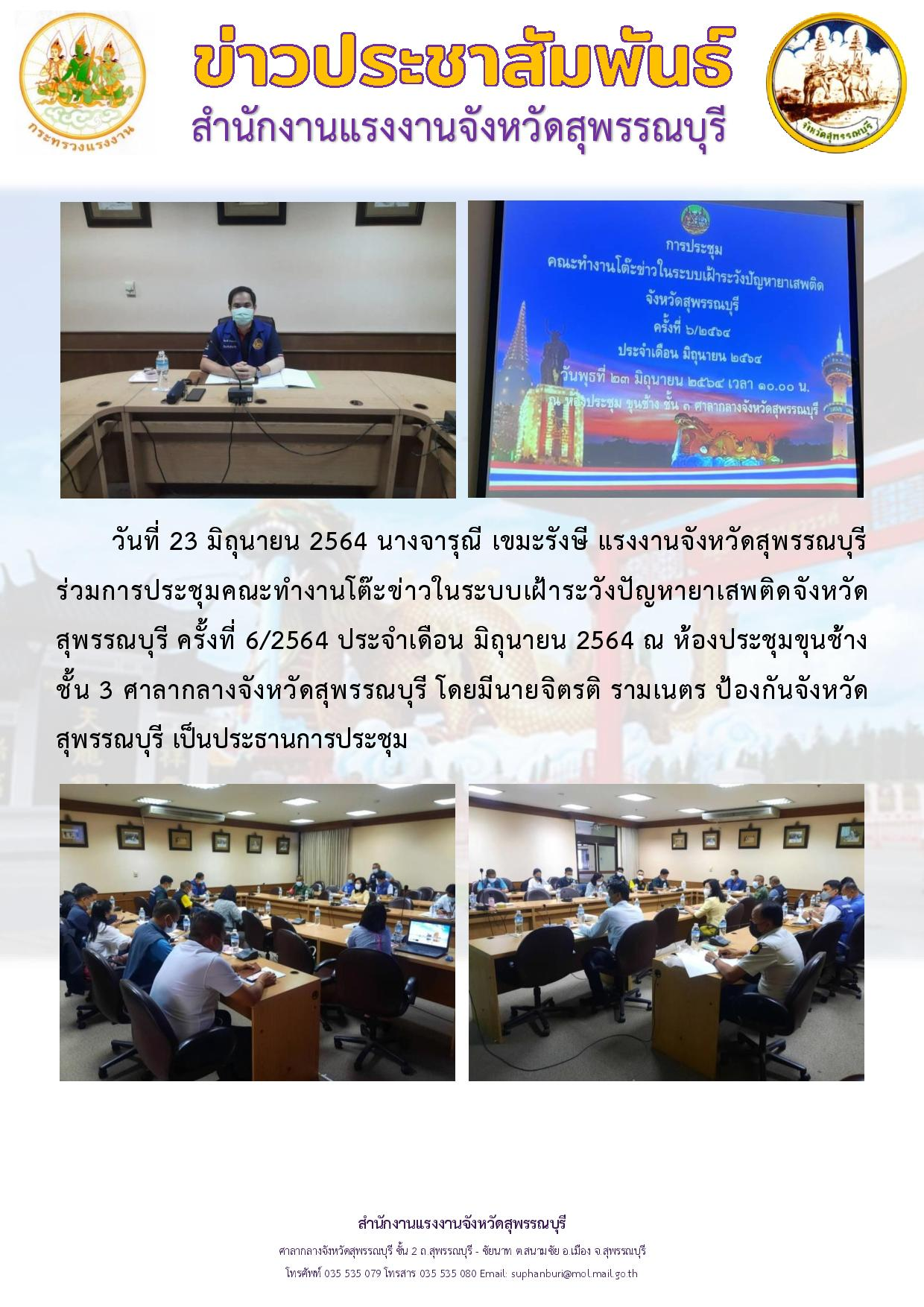 แรงงานจังหวัดสุพรรณบุรีร่วมการประชุมคณะทำงานโต๊ะข่าวในระบบเฝ้าระวังปัญหายาเสพติดจังหวัดสุพรรณบุรี ครั้งที่ 6/2564