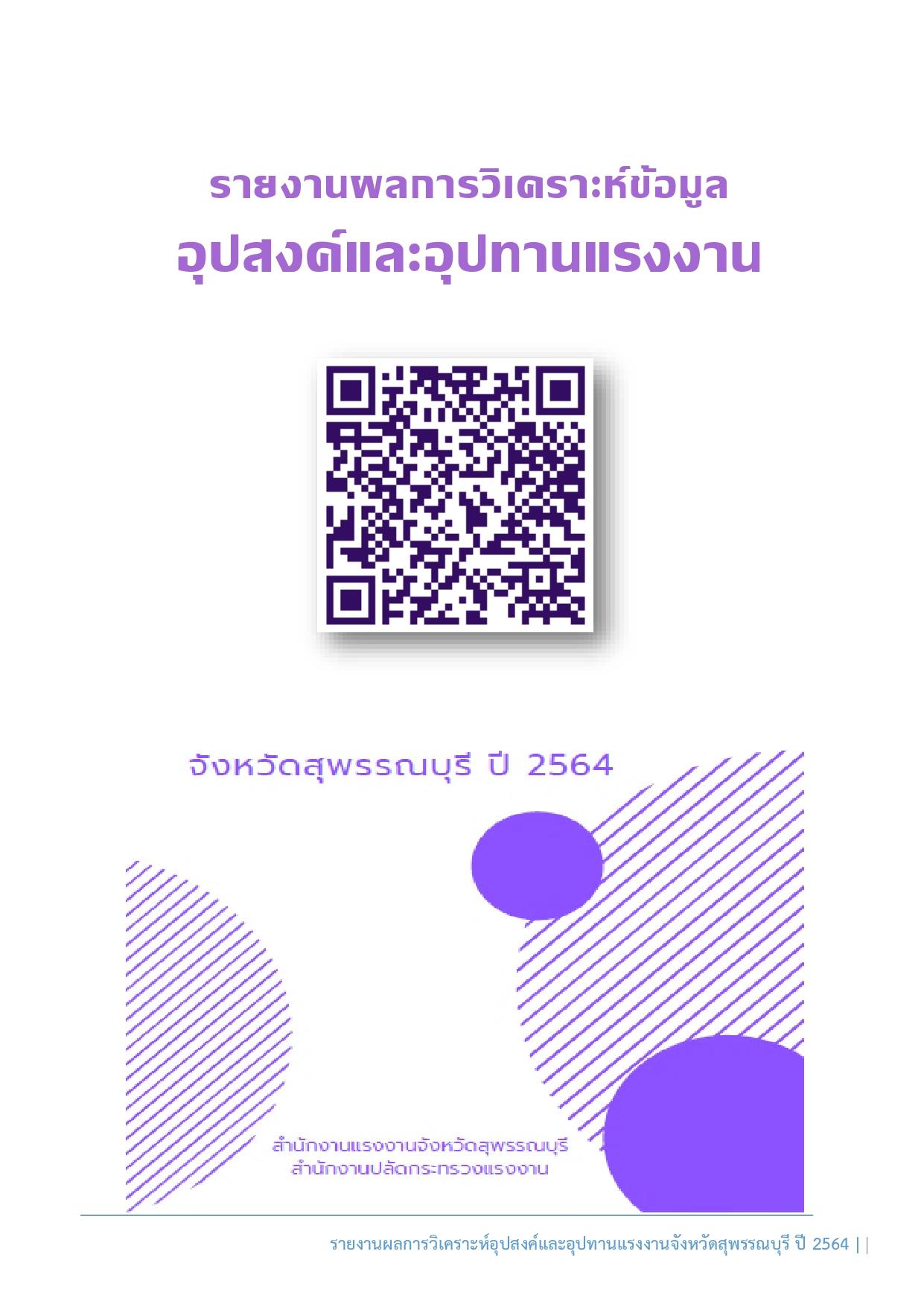 รายงานผลการวิเคราะห์ข้อมูลอุปสงค์และอุปทานแรงงาน จังหวัดสุพรรณบุรี ปี 2564