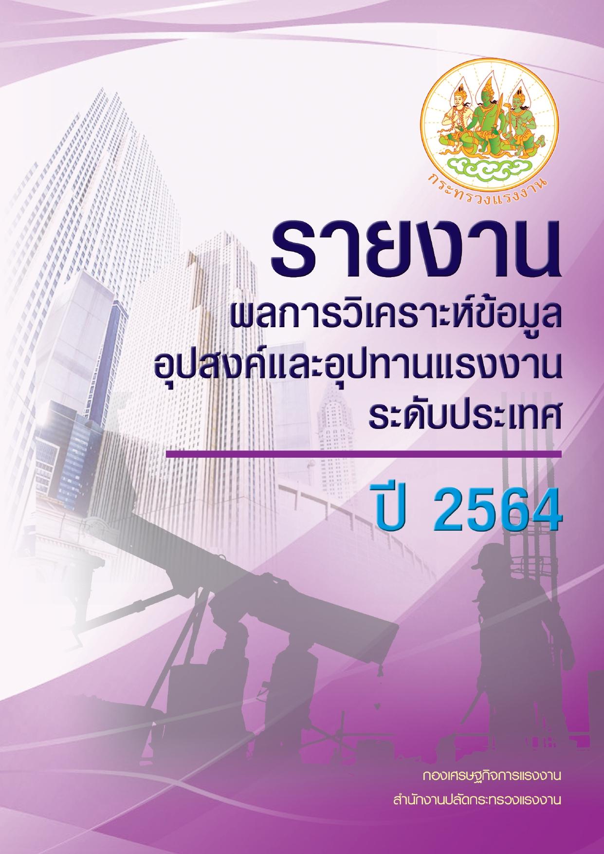 รายงานผลการวิเคราะห์ข้อมูลอุปสงค์และอุปทานแรงงาน ระดับประเทศ ปี ๒๕๖๔