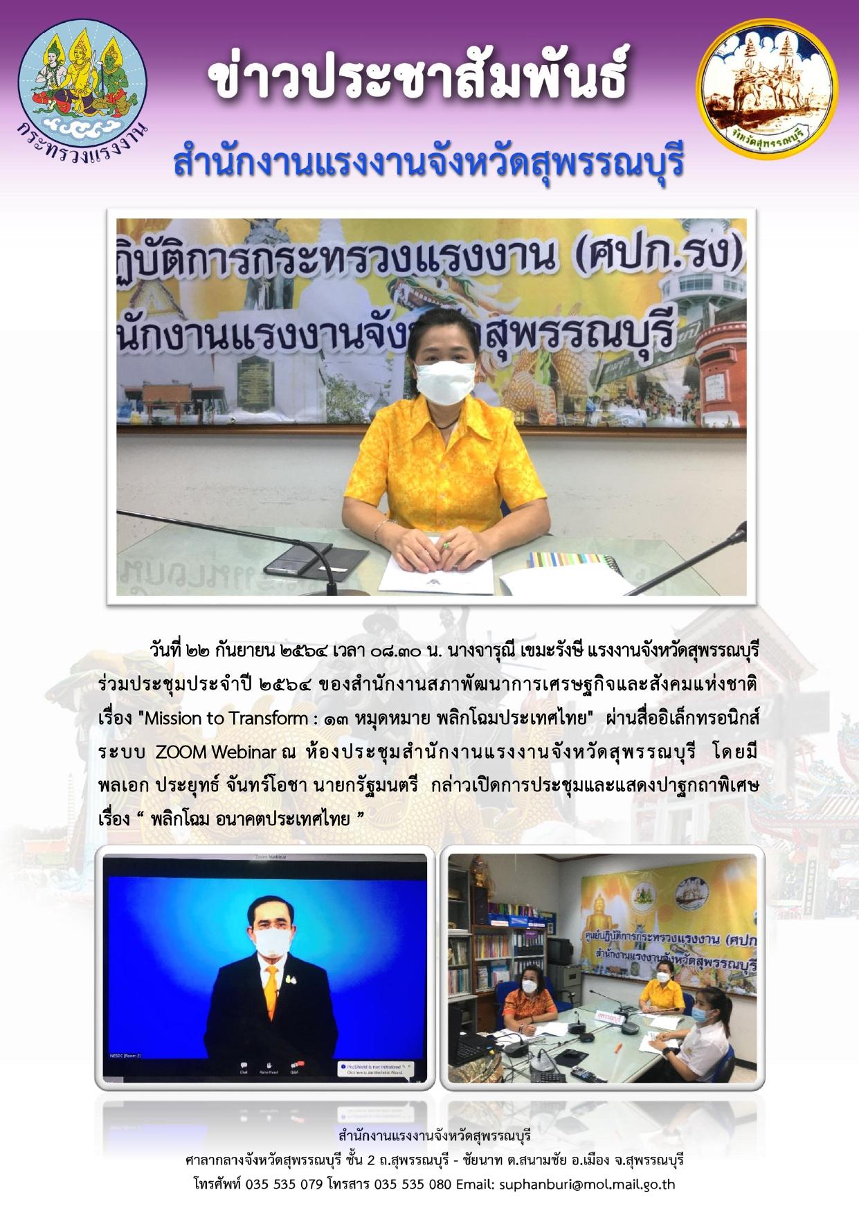 """แรงงานจังหวัดสุพรรณบุรี  ร่วมประชุมประจำปี 2564 ของสำนักงานสภาพัฒนาการเศรษฐกิจและสังคมแห่งชาติ  เรื่อง """"Mission to Transform : 13 หมุดหมาย พลิกโฉมประเทศไทย""""  ผ่านสื่ออิเล็กทรอนิกส์ระบบ ZOOM Webinar"""